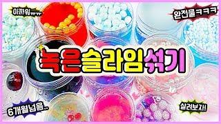 대박👍녹은 슬라임 다 섞기!! 역대급❤️예술 작품 탄생/ 인스타 슬라임 섞기, 액괴 다섞기 / 꽃영