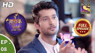 Main Maayke Chali Jaaungi Tum Dekhte Rahiyo - Ep 8 - Full Episode - 20th September, 2018