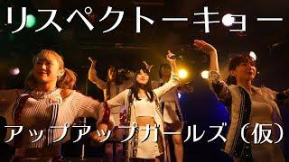 リスペクトーキョー(9thシングル収録曲) 作詞:NOBE 作曲・編曲:mich...