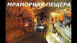 Мраморная пещера Крым.Пещеры Крыма.Мраморная пещера экскурсия(Мраморная пещера Крыма считается одна из больших и много посещаемая. Мраморная пещера Крыма занимает попул..., 2016-05-29T13:20:12.000Z)