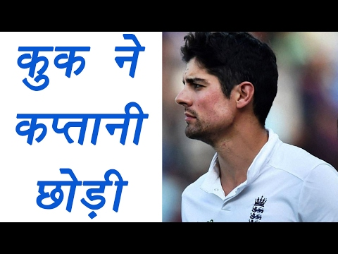 Alastair Cook resigns as England Test captain| वनइंडिया हिंदी