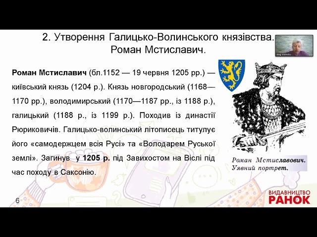 7 клас. Історія України. Утворення Галицько-Волинської держави
