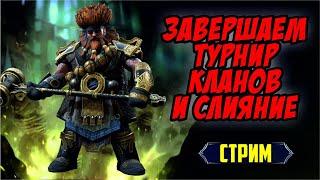 Завершаем турнир кланов и слияние.  RAID: Shadow Legends (#313)
