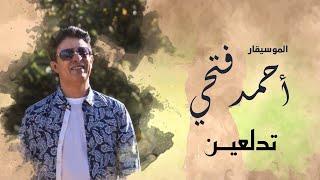 أحمد فتحي - تدلعين (حصرياً) | 2021