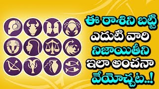 Interesting Facts Revealed About Zodiac Signs | Latest Astrological Updates | VTube Telugu