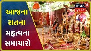 આજના રાતના 7 વાગ્યા સુધીના મહત્વના સમાચારો | Superfast Gujarati News | November 19 2019