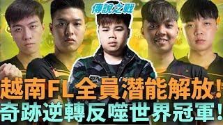 (AIC四強)越南FL全員潛能解放! 奇跡逆轉反噬世界冠軍!