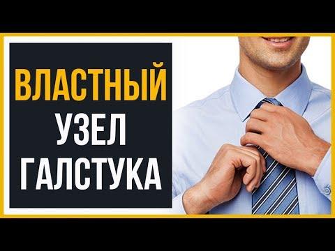 Как Завязать Галстук  Властный Узел | RMRS