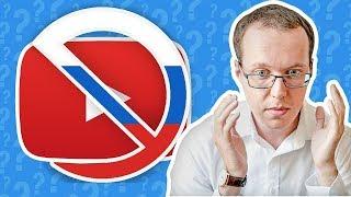 Что будет если YouTube заблокируют в России?