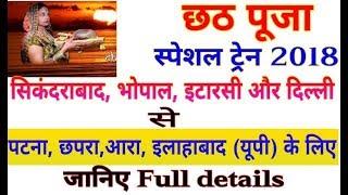 छठ पूजा स्पेशल ट्रेन 2018 सिकंदराबाद, भोपाल, दिल्ली से पटना, छपरा,आरा,इलाहाबाद के लिए पूरी जानकारी