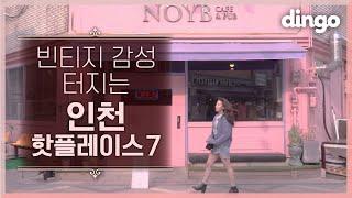 빈티지 감성 터지는 인천 핫플레이스 7