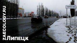 Липецк — Город Ад! • Зелёная альтернатива