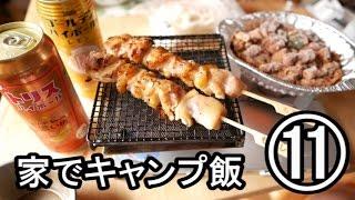 家でキャンプ飯(焼き鳥・ホルモン鍋)#11Asmr Japanese Food【音フェチ・飯テロ】 thumbnail