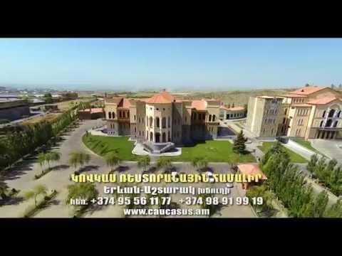 Caucasus Complex