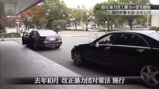 2013 恐怖の中で生きる ~ 福岡県警 vs 暴力団 2/2 thumbnail