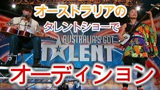(津軽三味線&ギター)オーディション 審査員 観客総立ち!オーストラリアズ•ゴット•タレント AGT George & Noriko Australia's Got Talent Audition
