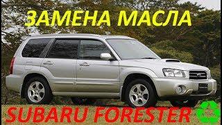 Замена масла в двигателе. Subaru Forester 2.0 турбо