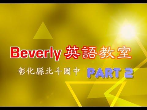 北斗國中外籍教師Beverly英語教室 2