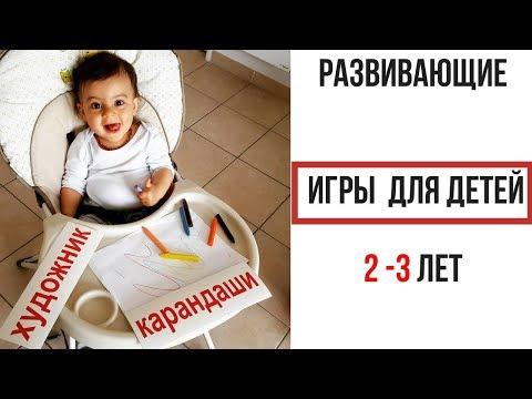 Развивающие игры для ребенка в 2,5 года