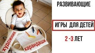 видео Игрушки для ребёнка от 1 до 3 лет