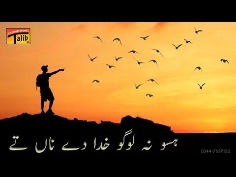 Talib Hussain Dard (ہسو نا لوگو...