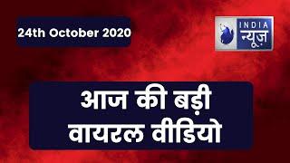 India News Top Viral Videos, आज की बड़ी वायरल वीडियो, Viral Videos, 24 October 2020