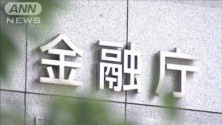 金融庁と経産省の職員が新型コロナ感染(20/04/10)