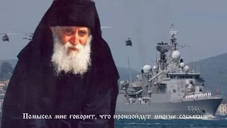 Турция падёт за неделю... Пророчества старца Паисия Святогорца