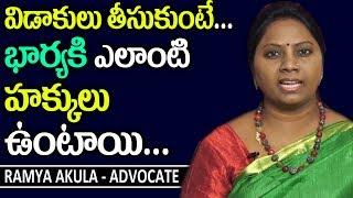 విడాకులు తీసుకుంటే.. భార్యకి ఎలాంటి హక్కులు ఉంటాయి || Ramya Akula || SumanTV Legal