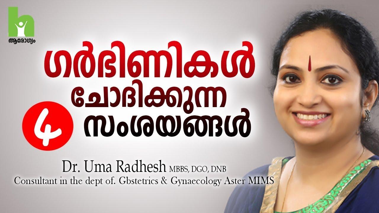 ഗർഭ ണ കൾ അറ ഞ ഞ ര ക ക ണ ട ക ര യങ ങൾ Pregnancy Health Tips Malayalam Youtube