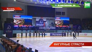 Королевы мирового фигурного катания в Казани Интриги вокруг юных спортсменок не утихают ТНВ