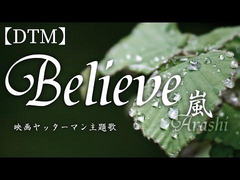 【DTM】Believe / 嵐 Arashi