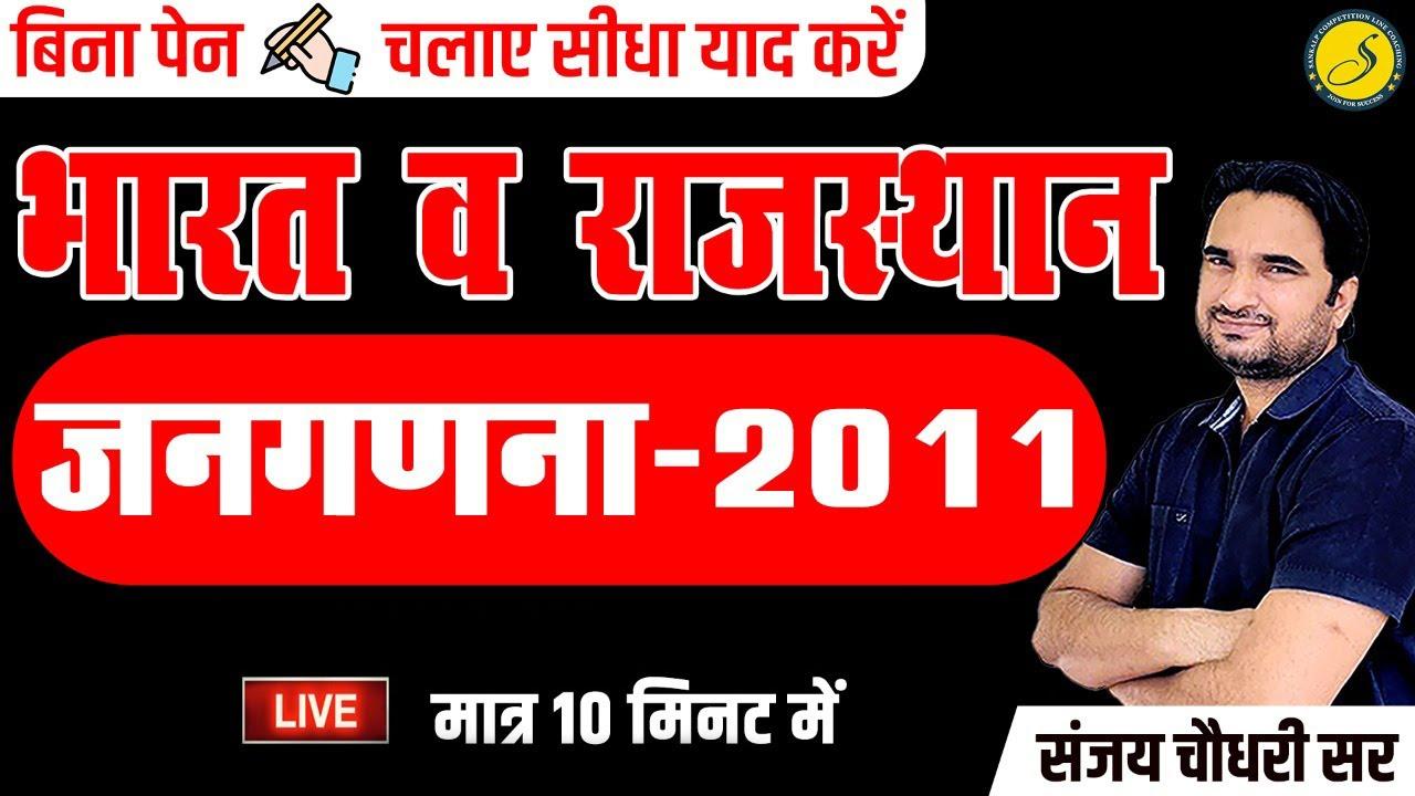 Download Rajasthan GK :जनसंख्या   A to Z Rajasthan Gk for Reet 2021   RAS 2021   Sankalp Coaching