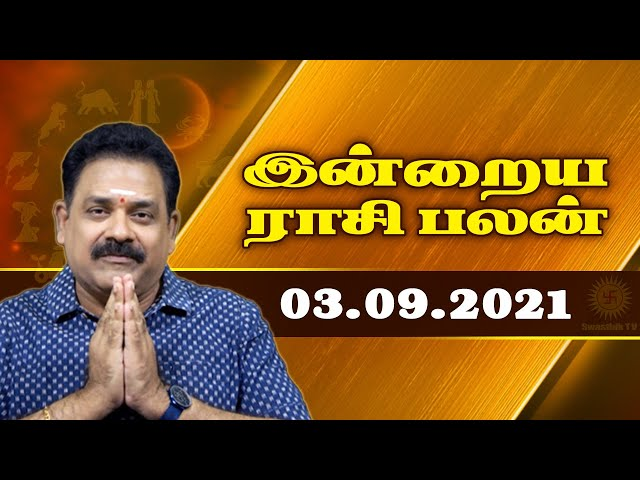 03.09.2021 | Indraya Rasi Palan | Today Rasi Palan | 9444453693 | Daily Rasi Palan | Swasthik Tv