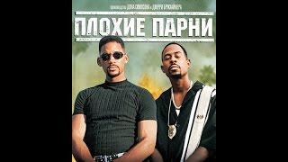 """Фильм """"Плохие парни"""" (1995). Мои впечатления."""