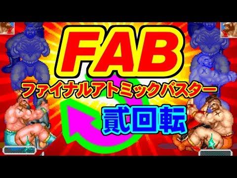 ファイナルアトミックバスター - SUPER STREET FIGHTER II X for 3DO