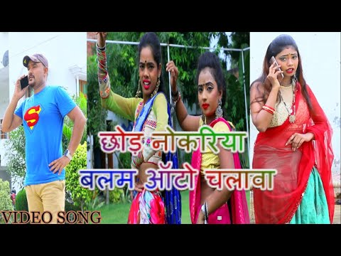 Video Song #छोड़ नोकरिया बलम ऑटो चलावा - Bhojpuri New धोबी गीत 2019 Sahay Sanwariya & Sona Misra