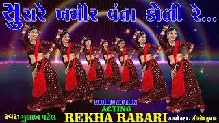 Sura Re Khamir Vanta Koli Re    Acting Rekha Rabari Saurabh Rajyaguru    Gujrati Action Studio