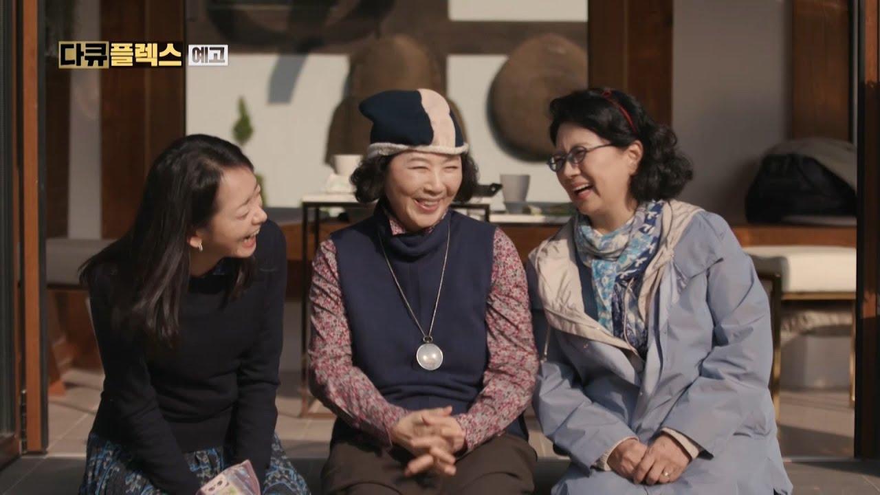 [다큐 플렉스 티저] 저희도 다시 봤습니다👪 전원일기 2021, MBC 210618 방송