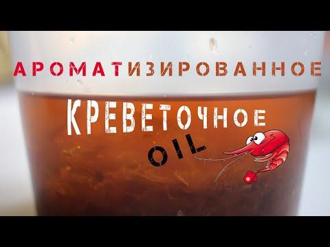 Ароматное креветочное масло   Fragrant Shrimp Oil