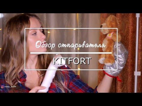 Отпариваем вещи с kitfort. Обзор отпаривателя kitfort kt-913 читайте самые свежие обзоры и тесты на сайте клуба экспертов dns. Новинки техники мировых брендов, тесты, статьи, форум. Присоединяйтесь к нам!