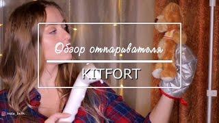 Как выбрать отпариватель, все за и против | Обзор отпаривателя Kitfort KT 907