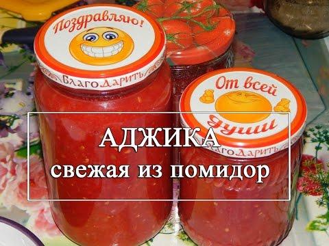 Как приготовить аджику из помидор чеснока и перца без варки
