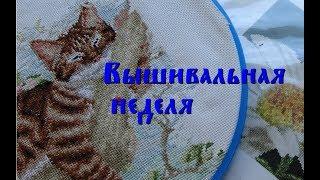 Вышивка крестиком/Вышивальная неделя/Napping kitten/Marguerite /Thea Gouverneur