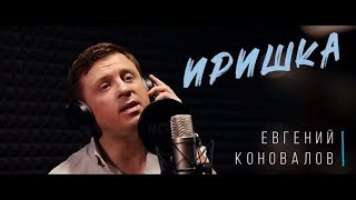 "Евгений КОНОВАЛОВ - ""Иришка"" (Official Video)"