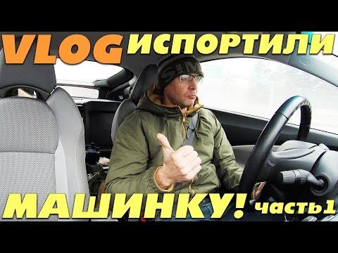 Как Мне Испортили Машину ч1 США Америка (Eugene Vlogs)