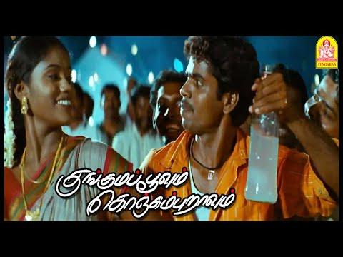 Muttathu Pakkathil Video Song | Kunguma Poovum Konjum Puravum | Kunguma Poovum Konjum Puravum Songs