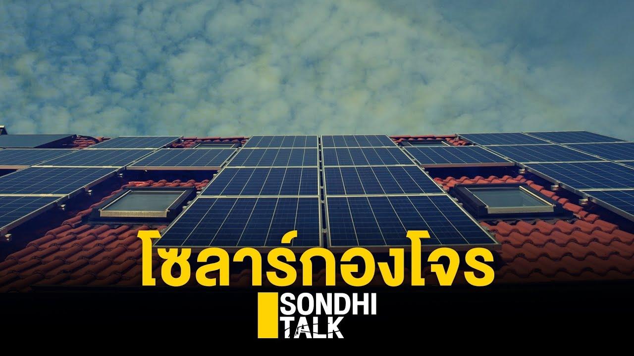 โซลาร์กองโจร : Sondhitalk (ผู้เฒ่าเล่าเรื่อง) EP.31