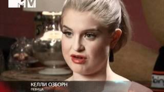 NewsБлок MTV: Келли Осборн ненавидит Новый Год