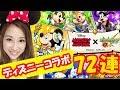 【モンスト】ミッキーマウス♪ディズニーコラボガチャ!72連!神引きすぎてやばい!?【さっこちゃんねる】